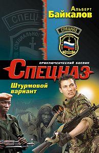 Альберт Байкалов - Штурмовой вариант