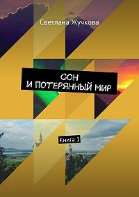 Светлана Андреевна Жучкова -Сон ипотерянныймир. Книга 1