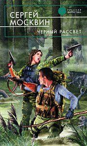 Сергей Москвин -Черный рассвет
