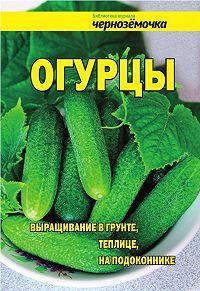А. Панкратова -Огурцы. Выращивание в грунте, теплице, на подоконнике