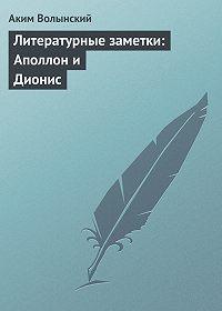 Аким Волынский -Литературные заметки: Аполлон и Дионис