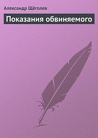 Александр Щёголев -Показания обвиняемого