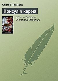 Сергей Чекмаев - Консул и карма