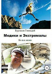 Геннадий Бурлаков -Медики и Экстремалы. Сборник стихотворений
