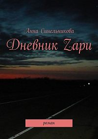 Анна Синельникова - ДневникZари. роман