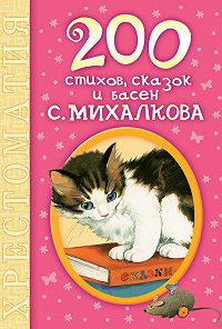 Сергей Михалков -200 стихов, сказок и басен С. Михалкова