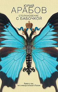 Юрий Арабов - Столкновение с бабочкой