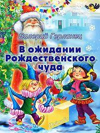 Валерий Герланец -В ожидании Рождественского чуда