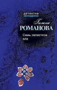 Галина Романова - Семь лепестков зла