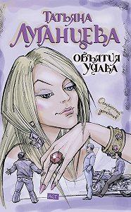 Татьяна Луганцева -Объятия удава