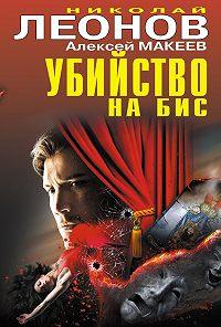 Николай Леонов, Алексей Макеев - Убийство на бис (сборник)