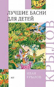 Иван Крылов -Лучшие басни для детей