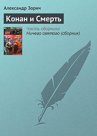 Александр Зорич -Конан и Смерть