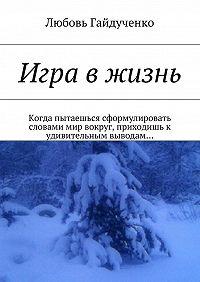 Любовь Гайдученко -Игра в жизнь
