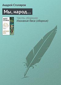 Андрей Столяров -Мы, народ…