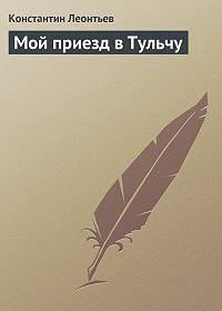 Константин Леонтьев -Мой приезд в Тульчу