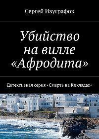 Сергей Изуграфов - Убийство навилле «Афродита»