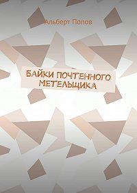 Альберт Попов -Байки Почтенного Метельщика