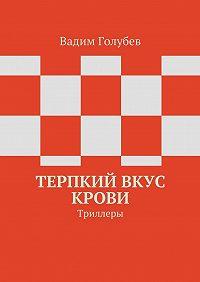 Вадим Голубев -Терпкий вкус крови. Триллеры