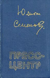 Юлиан Семёнов -Пресс-центр