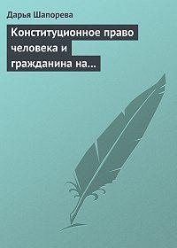 Дарья Шапорева -Конституционное право человека и гражданина на свободу творчества в России