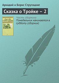 Аркадий и Борис Стругацкие -Сказка о Тройке – 2