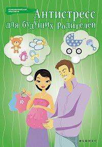 Наталья Царенко -Антистресс для будущих родителей