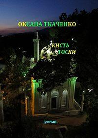 Оксана Ткаченко -Кисть тоски
