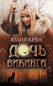 Юлия Крен - Дочь викинга