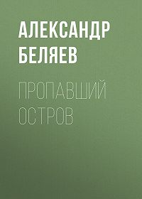 Александр Беляев -Пропавший остров