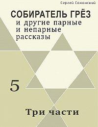 Сергей Саканский -Три части (сборник)
