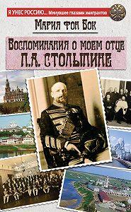 Мария Петровна фон Бок -Воспоминания о моем отце П.А. Столыпине