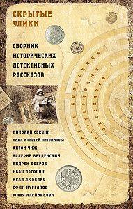 Антон Чиж -Скрытые улики. Сборник исторических детективных рассказов