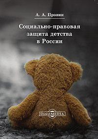 Александр Алексеевич Пронин -Социально-правовая защита детства в России