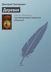 Дмитрий Григорович -Деревня