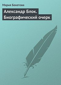 Мария Бекетова - Александр Блок. Биографический очерк