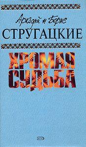 Аркадий и Борис Стругацкие -Туча