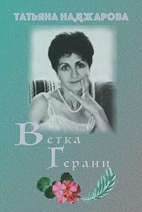Татьяна Владимировна Наджарова -Ветка герани