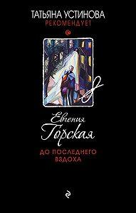 Евгения Горская -До последнего вздоха