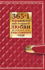 Диана Балыко -365 + 1 правило настоящей любви на каждый день счастливого года