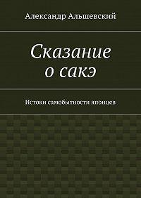Александр Альшевский -Сказание осакэ. Истоки самобытности японцев