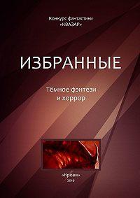 Алексей Жарков -Избранные. Тёмное фэнтези ихоррор