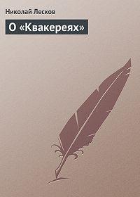 Николай Лесков -О «Квакереях»