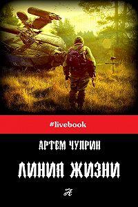 Артем «АнтиБиотиК» Чуприн - Линия жизни (сборник)