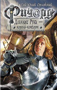 Гай Юлий Орловский -Ричард Длинные Руки – король-консорт