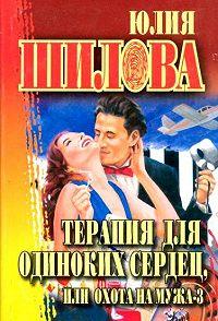 Юлия Шилова -Терапия для одиноких сердец, или Охота на мужа-3