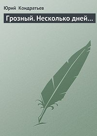 Юрий Кондратьев -Грозный. Несколько дней...