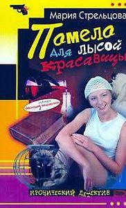 Маша Стрельцова - Помело для лысой красавицы
