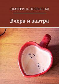 Екатерина Полянская - Вчера и завтра