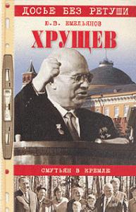 Юрий Емельянов -Хрущев. Смутьян в Кремле